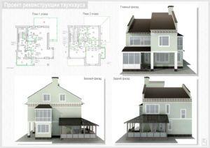 Проект реконструкции таунхауса