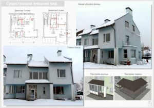 План реконструкции дома
