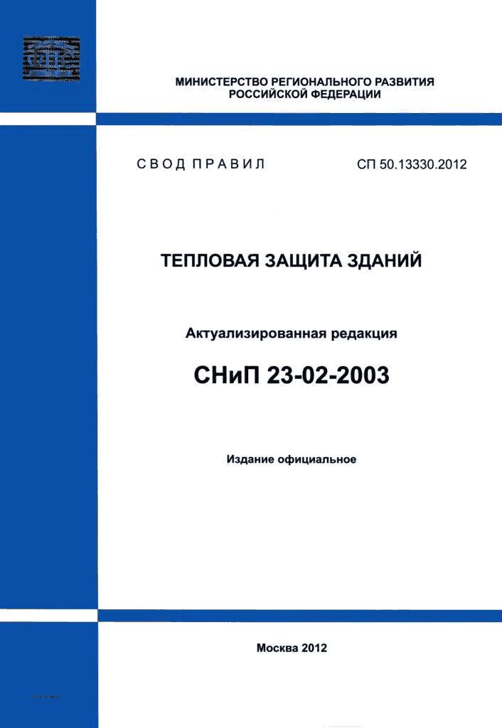 СП 50.13330.2012