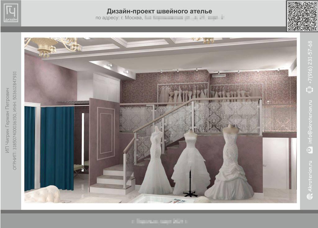 Обложка дизайн-проекта