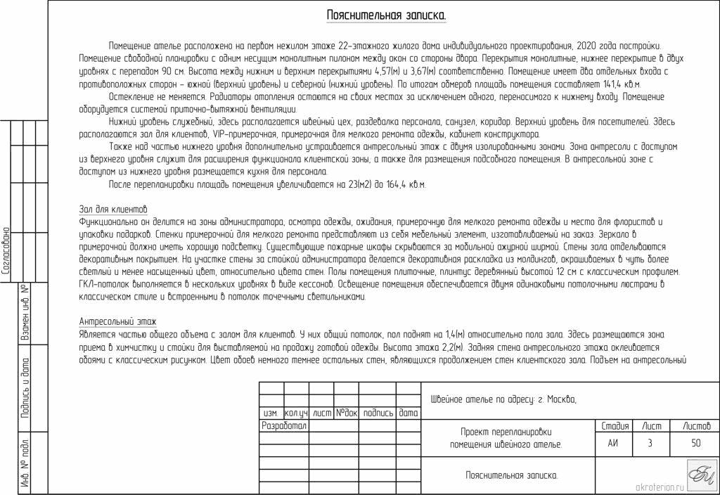 Пояснительная записка дизайн-проекта