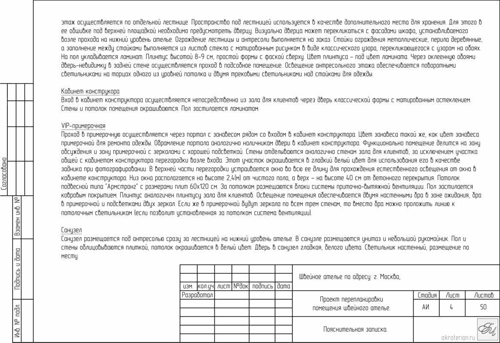 Пояснительная записка проекта