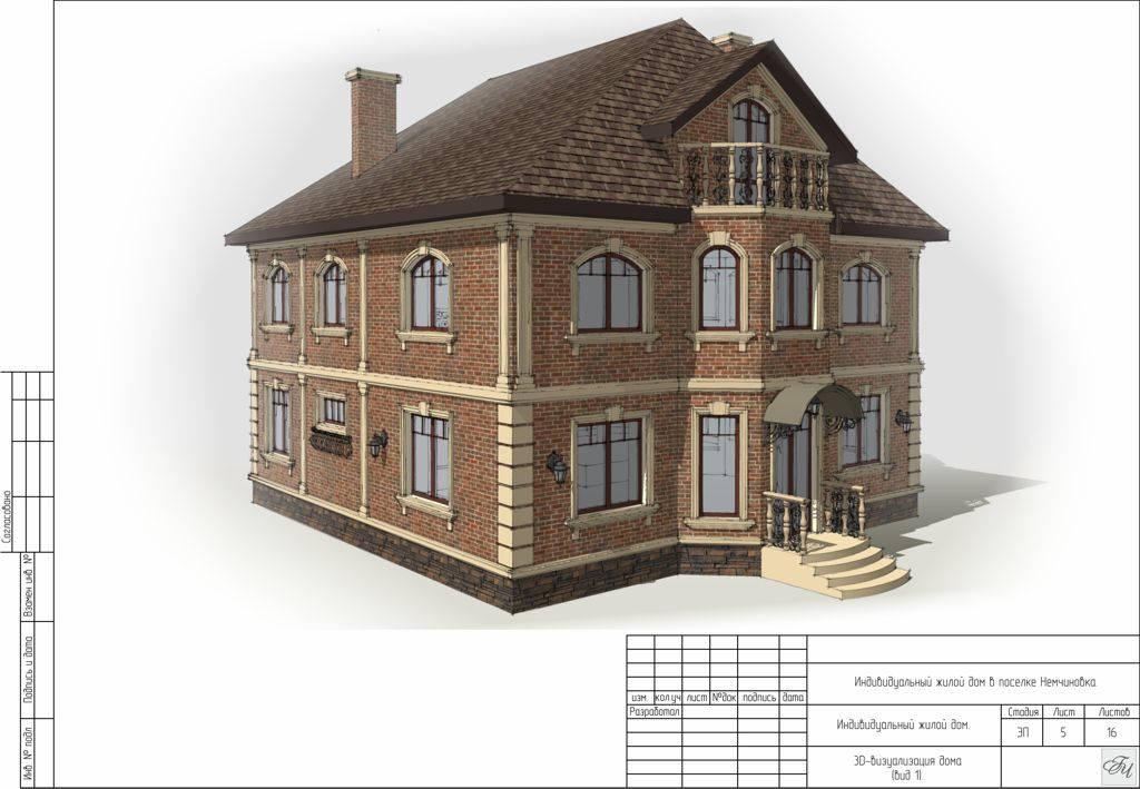 Лист 5: Визуализация дома