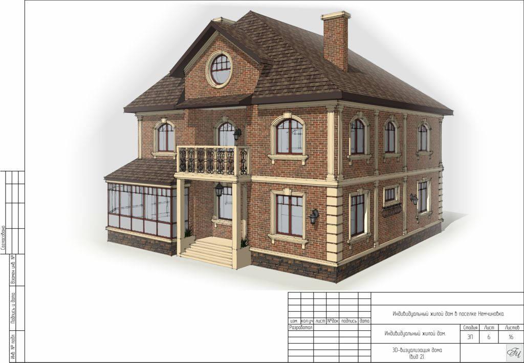 Лист 6: Визуализация дома