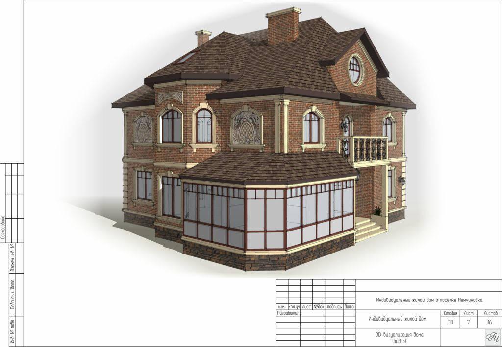 Лист 7: Визуализация дома