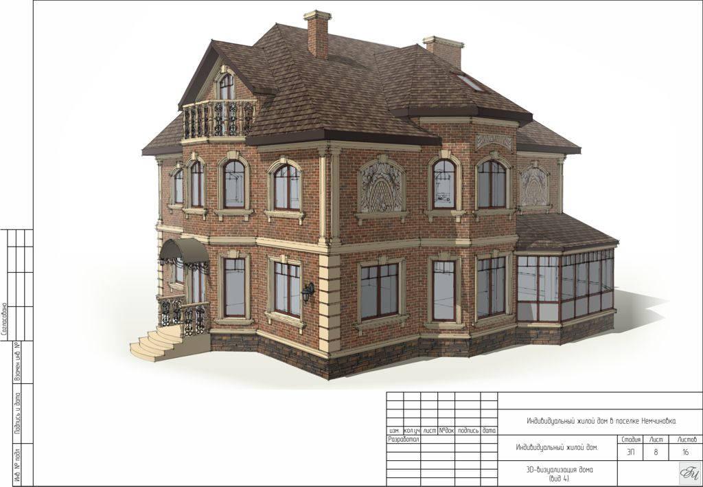 Лист 8: Визуализация дома