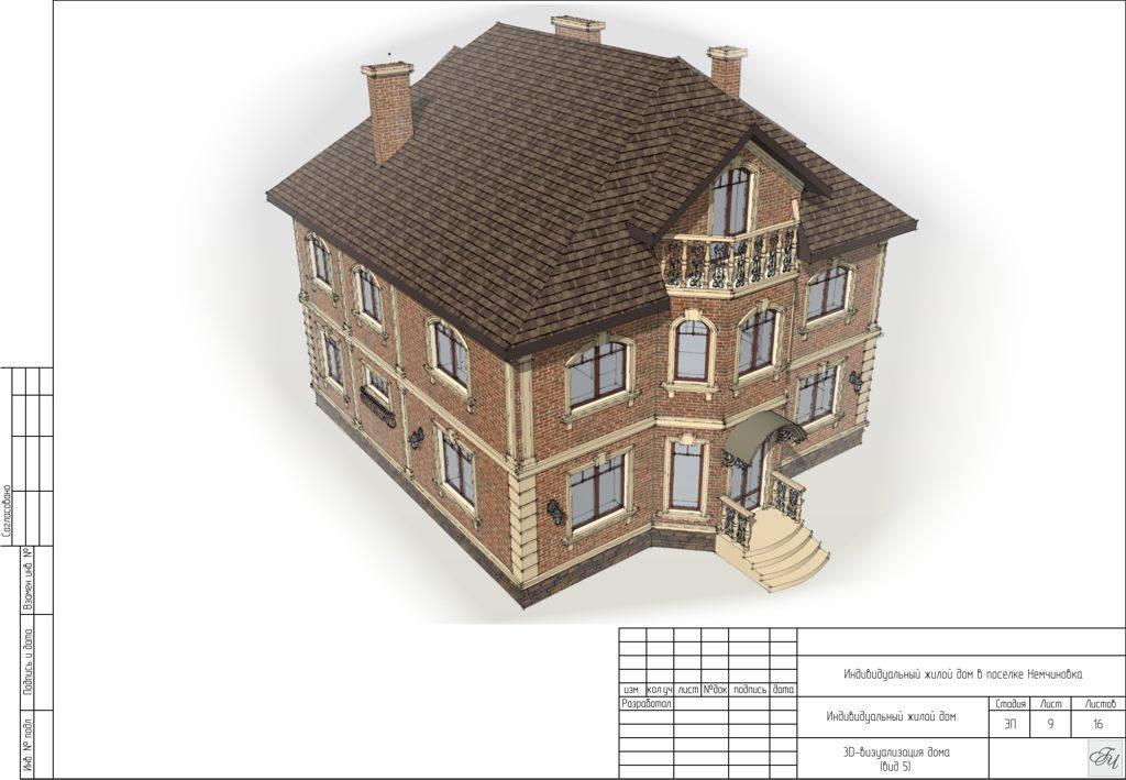 Лист 9: Визуализация дома
