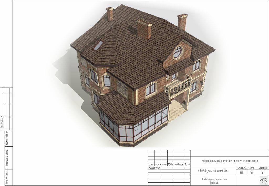Лист 10: Визуализация дома