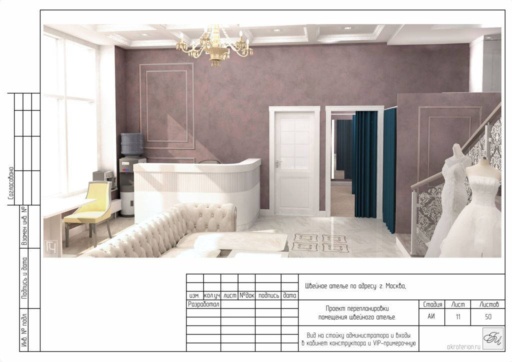 Лист 11: Вид на стойку администратора и входы в кабинет конструктора и VIP-примерочную