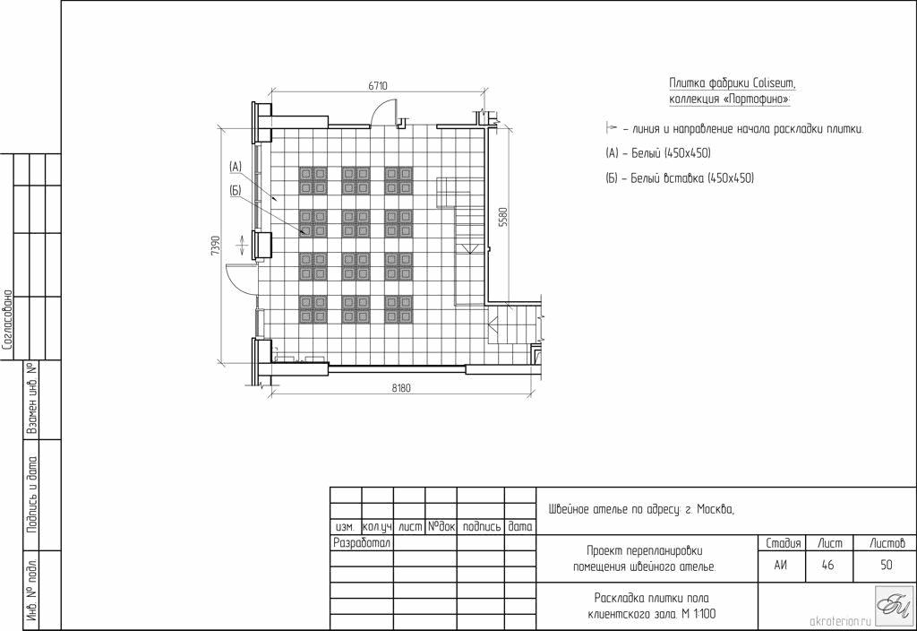 Раскладка плитки пола клиентского зала