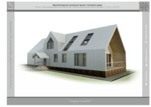 Эскизный проект дома в стиле барнхаус