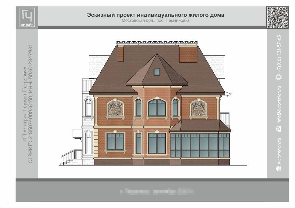Эскизный проект индивидуального жилого дома