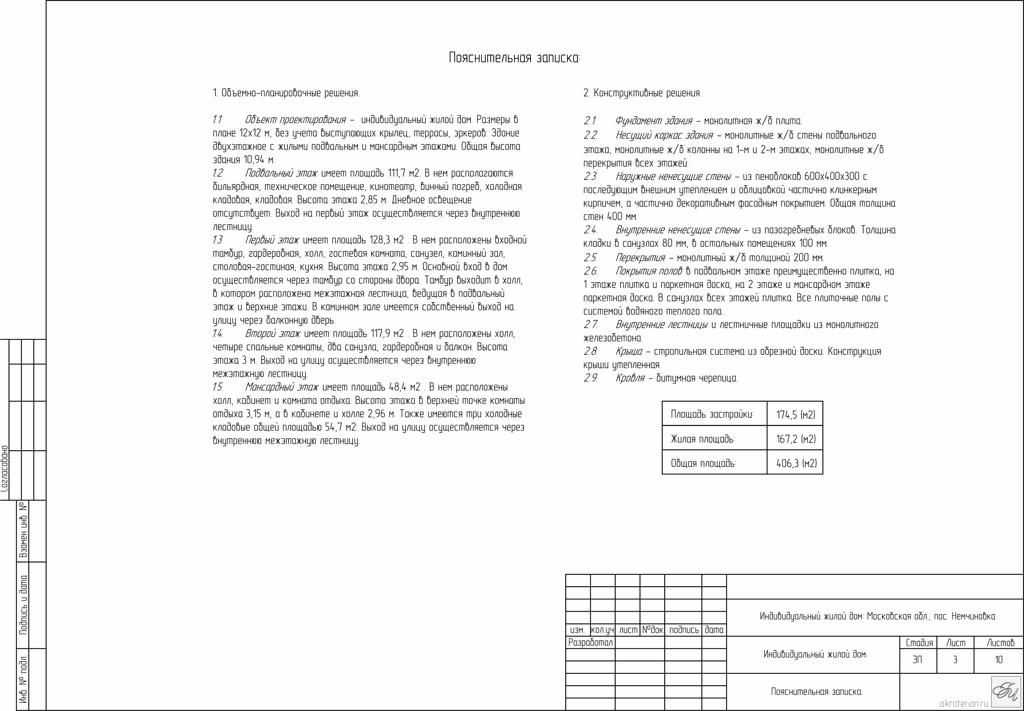 Пояснительная записка к эскизному проекту дома