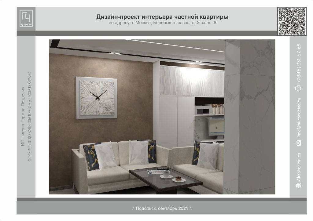 Дизайн-проект типовой квартиры