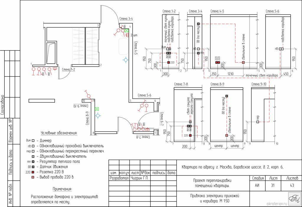 Лист 31: Привязка электрики прихожей и коридора