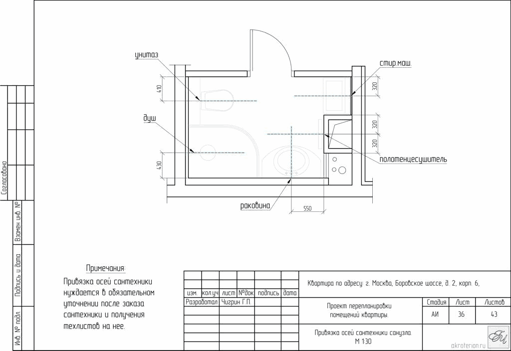 Лист 36: Привязка осей сантехники санузла