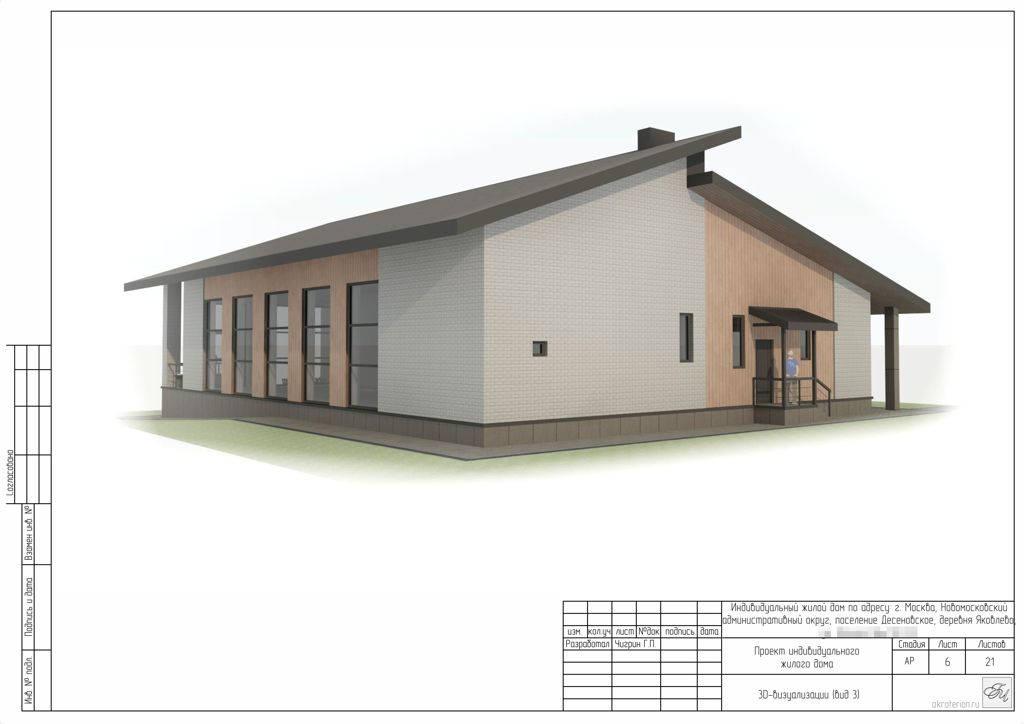 Двускатная крыша с перепадом