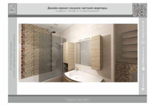 Дизайн-проект санузла
