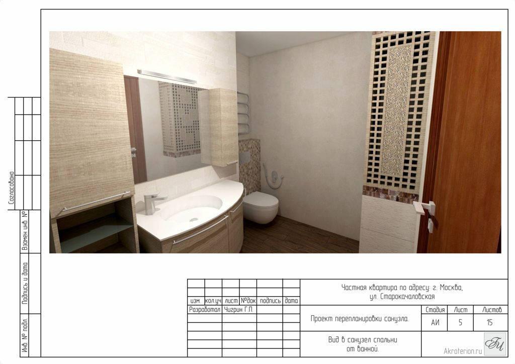 Лист 5: Вид в санузел спальни от ванной