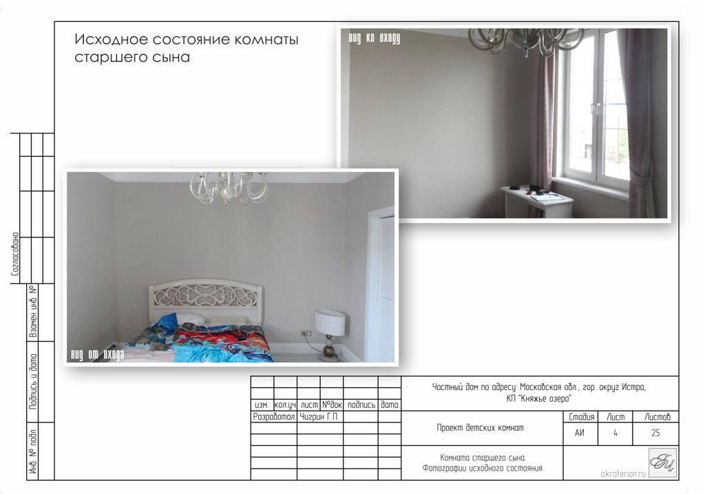 04. Фото исходного состояния комнаты старшего сына
