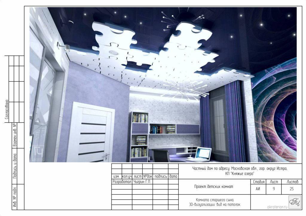 09. 3D-визуализация комнаты старшего сына