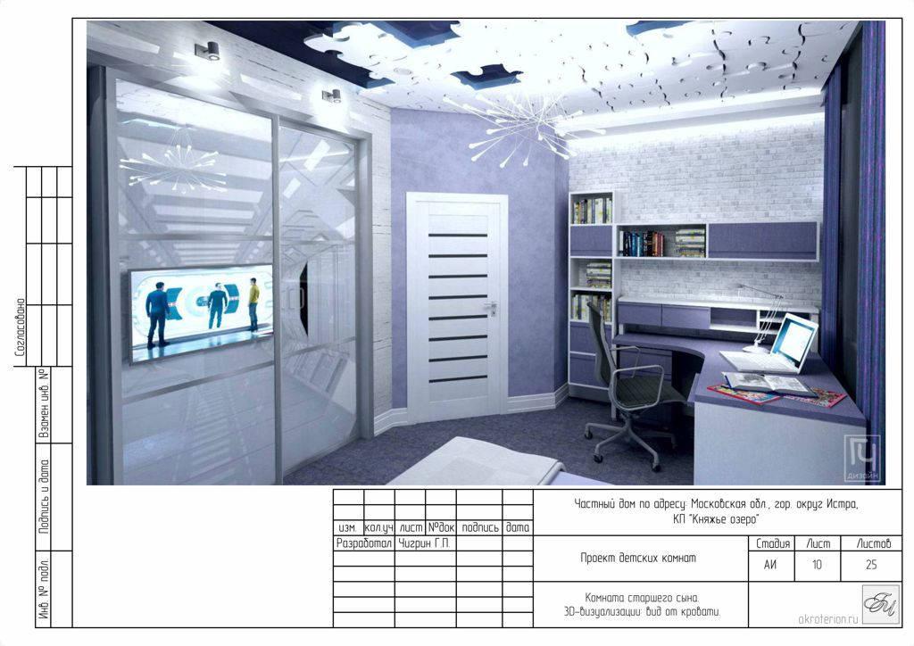10. 3D-визуализация комнаты старшего сына