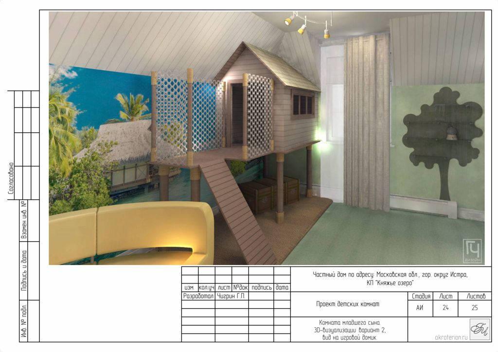 24. 3D-визуализация комнаты младшего сына